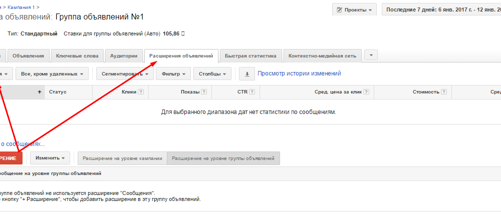 Расширение сообщения в Google Adwords